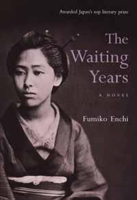 The_waiting_years